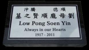 YIN-Low-Pong-Soen