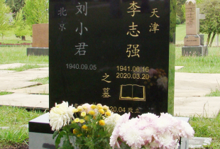 Double Ebony Black Granite Serp Top Upright Headstone